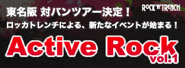 activerock_banner.jpg